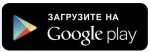 Мобильное приложение Говорящая водка Русские Перцы, на Google Play